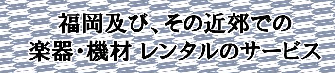 福岡及び、その近郊での楽器・機材 レンタルのサービス